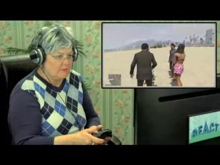 Бабушка играет в GTA