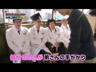 Gaki No Tsukai SP (2017.01.03) No-Laughing Scientist Batsu Extra Footage (絶対に笑ってはいけない科学博士24時 お見0逃しも未公開も一挙大公開SP!!)
