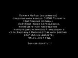 ОМОН Тольятти памяти Юрия Лабутина