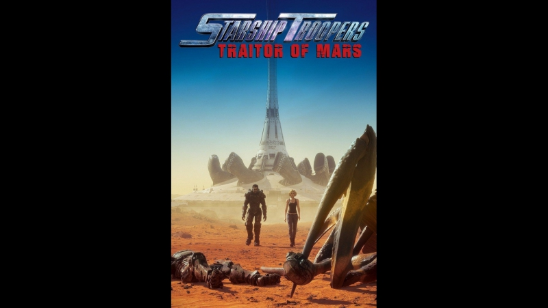 Звездный десант Предатель Марса