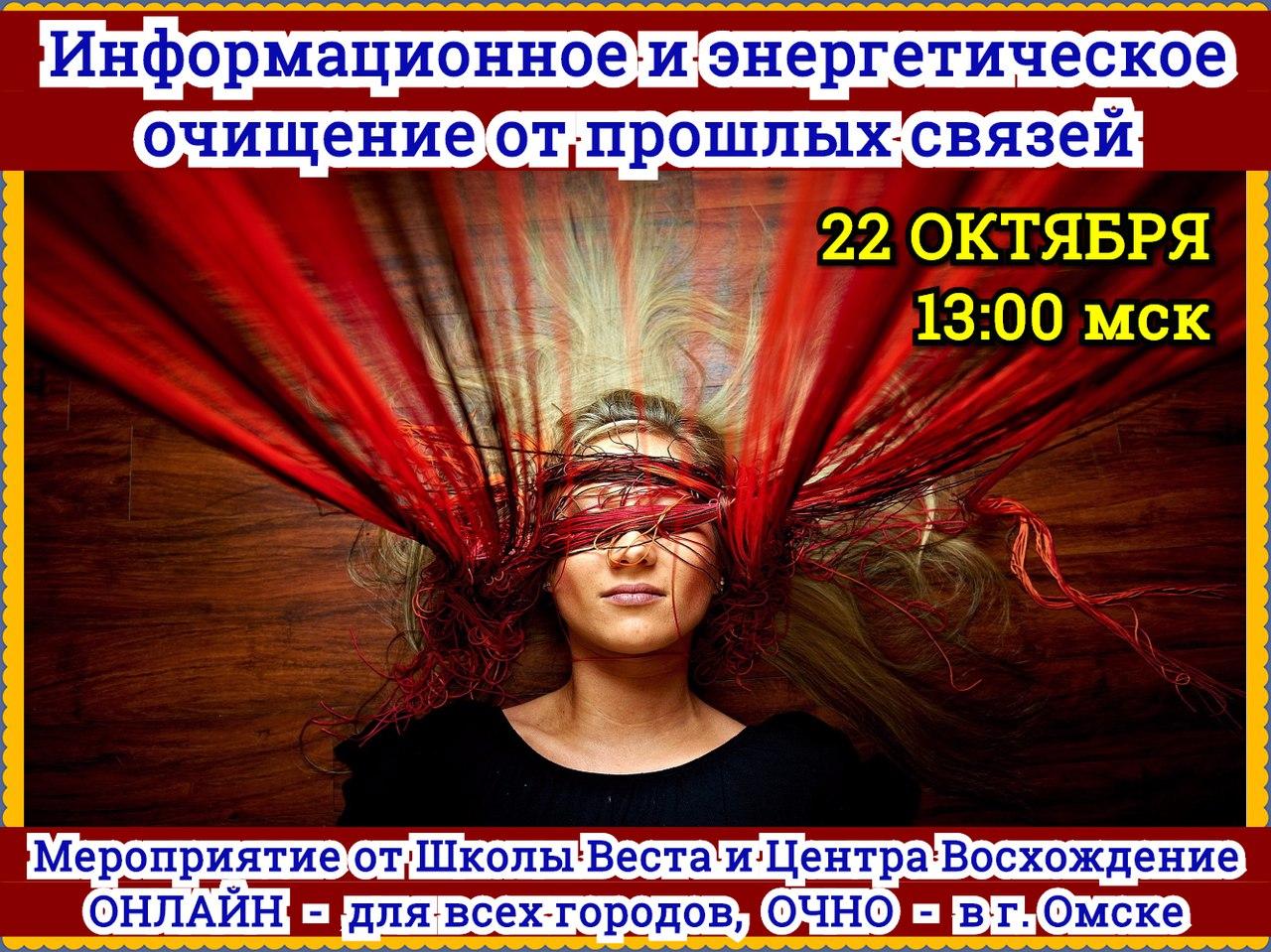 """22.10.""""Информационное и энергетическое очищение от прошлых связей"""" QRmyBzvZqTU"""