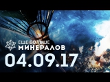 [Игровые новости] Ещё Больше Минералов 4.09.2017