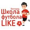 Школа футбола Like Белгород | Футбольная школа