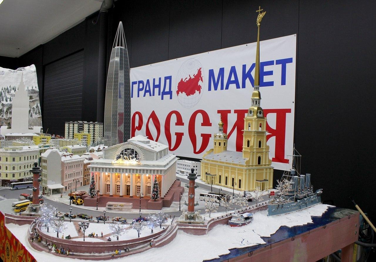 график работы гранд макет россии в санкт-петербурге