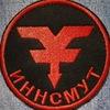 Рок-группа ИННСМУТ (г.Мурманск)