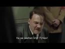Гитлер_про_Украину_и_Крым_Прикол