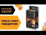 World of Tanks. Победители — краткий обзор настольной игры