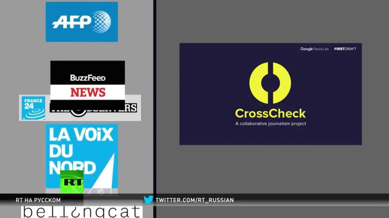 Фейковые новости по-французски_ добросовестность проекта CrossCheck под вопросом