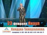 Хамдуна Тимергалиева концертлары