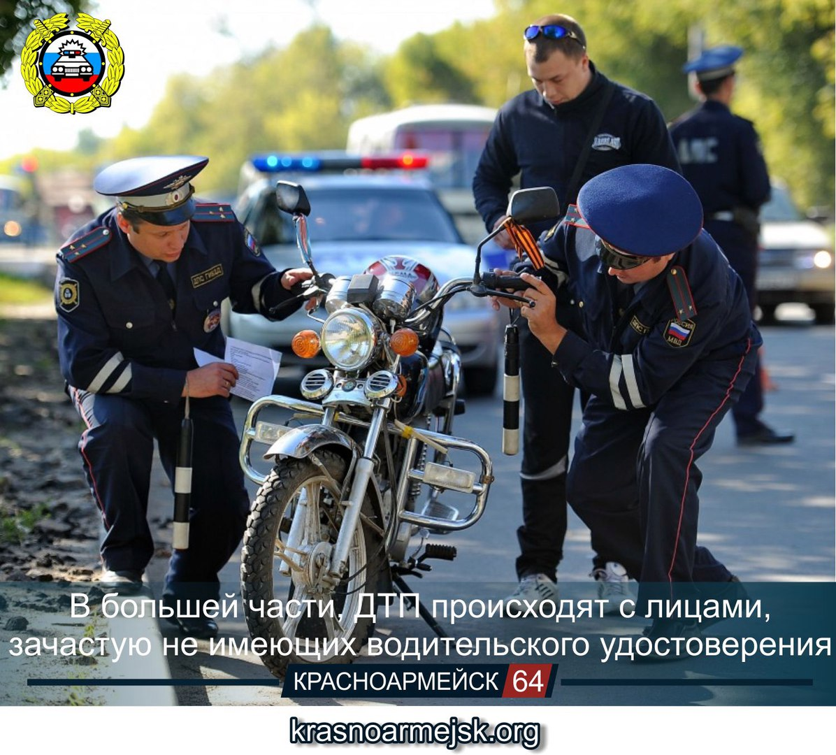 "Операциия ""Мотоцикл ,скутер"""