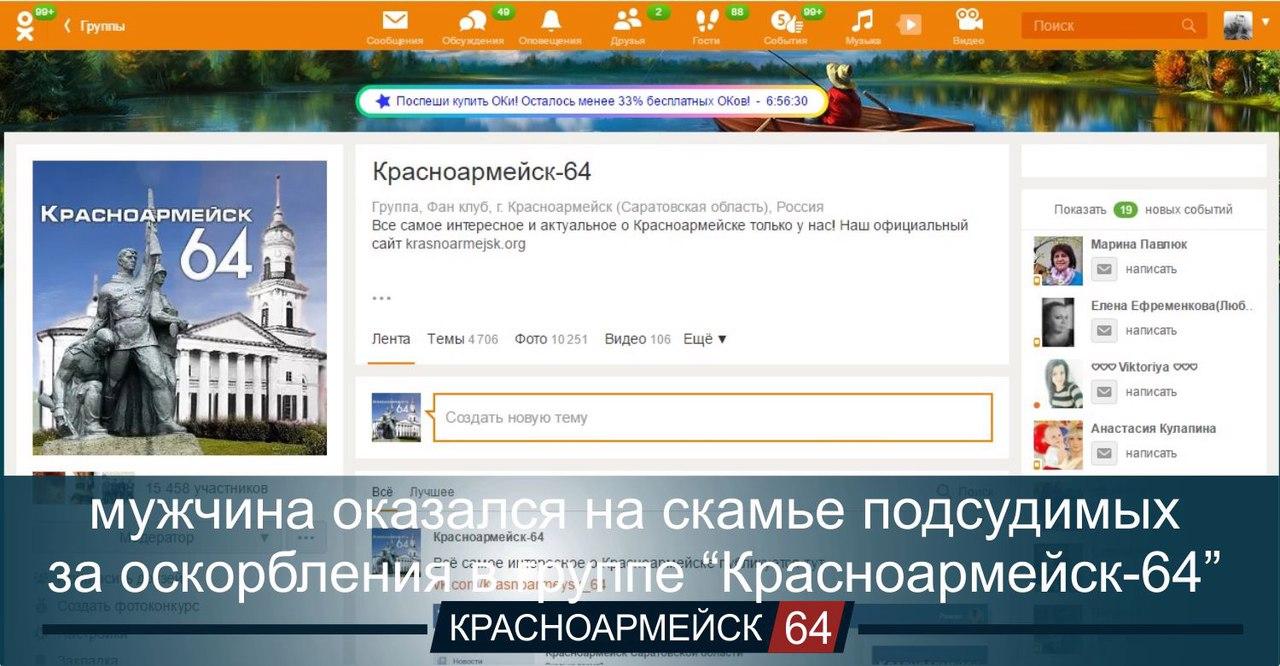 Молодой человек «терроризировал» девушку угрозами убийства в «Одноклассниках»