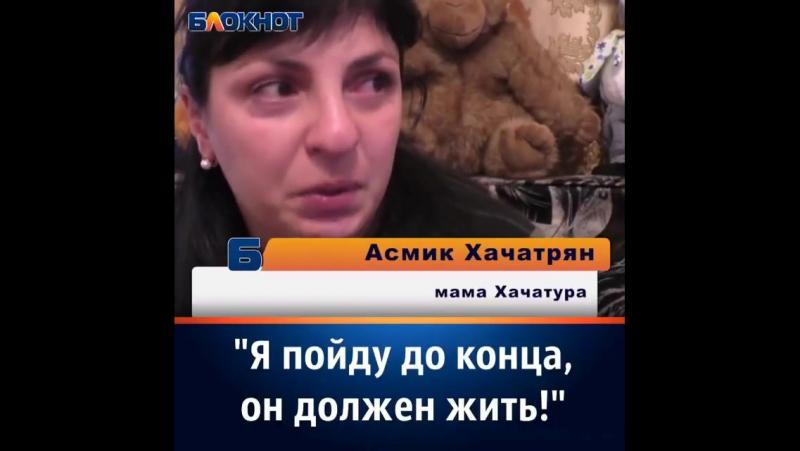 В семье Хачатрянов из Минеральных вод произошло несчастье:
