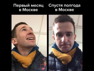 Когда переехал в Москву
