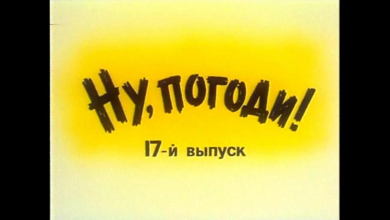 Мультфильм Ну погоди Серия 17 СССР