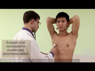 Пальпация, перкуссия и аускультация грудной клетки