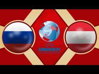 Россия U-21 1:0 Австрия U-21 | Чемпионат Европы 2019 | Отборочный турнир | Обзор матча
