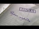Гаражи. Враг народа (11 серия, 2010) (12)