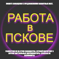 rabota_pskov
