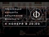 Трансляция концерта | Стравинский «Петрушка» | ЗКР под управлением Юрия Темирканова