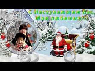 С Новым Годом, мои любимые родные, близкие, друзья Музыкальный подарок, в подарок для Вас ( на заказ slaydshou81@mail.ru)