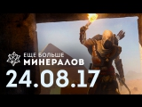 [Игровые новости] Ещё Больше Минералов 24.08.2017