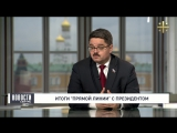 Русский ответ: Анатолий Широков об итогах
