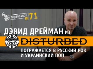 Русские и украинские клипы глазами Дэвида Дреймана (Disturbed) (2017) (Видеосалон №71) Журнал MAXIM