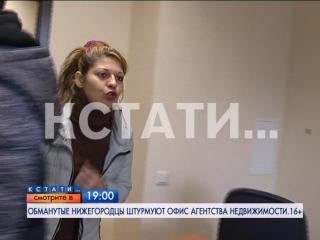 АНОНС: обманутые нижегородцы штурмуют офис агентства недвижимости
