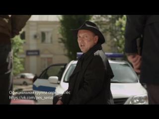 Сериал Пес — 3 сезон — ПРЕМЬЕРА — 2 октября, 21:30 на ICTV