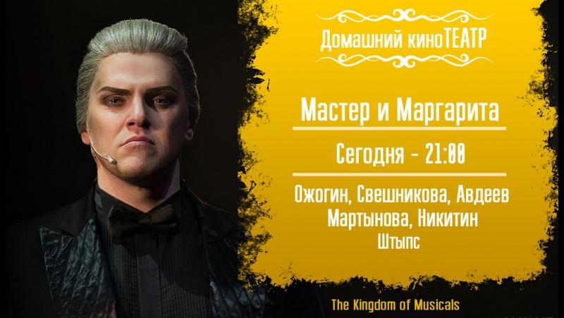 (4) ДОМАШНИЙ киноТЕАТР - Мастер и Маргарита