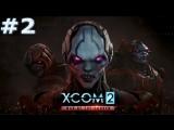 XCOM 2: War of the Chosen [Новое Начало] За Сопротивление! За Партизан! За Матушку Землю!