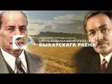 Видеопроект У вянок песнярам