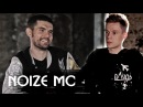 Noize MC - о провале на Версусе, Первом канале и Хованском / Большое интервью