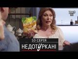 «Недотуркані» – новий комедійний серіал - 10 серія