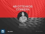 49 оттенков спикера. Екатерина Кононова - основатель первого в СНГ агентства по личному брендингу.