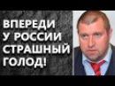 Потапенко и Жуковский - ПОЛОЖЕНИЕ КАТАСТРОФИЧЕСКОЕ! ЛЮДЯМ УЖЕ НЕЧЕГО ЕСТЬ