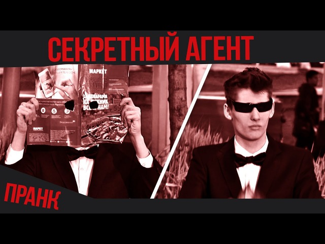 СЕКРЕТНЫЙ АГЕНТ / ПРАНК
