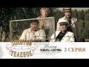 Золотой теленок (2005) | 2 Серия
