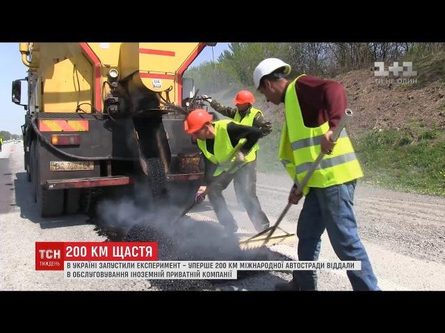 200 км щастя від турків Україна віддала частину автостради в обслуговування іноземній компанії