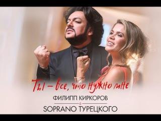 Филипп Киркоров и Soprano Турецкого - Ты-Всё, Что Нужно Мне (TEASER)
