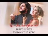 Филипп Киркоров и Soprano Турецкого - Ты - всё, что нужно мне (teaser)