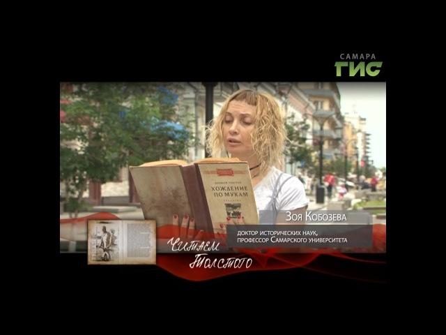 Читаем Толстого от 17.10.2017 (Зоя Кобозева)