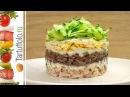 Необычный праздничный салат с курицей и грибами Простой рецепт