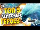 ТОП 5 ЛЕЙТОВЫХ ГЕРОЕВ ДОТА 2