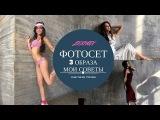 Влог/Vlog ❤ 3 Образа для Фотосета ❤ Как это было ❤ Мои Советы ❤ Анастасия Лисова