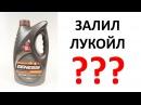 Замена масла или обзор на Лукойл Genesis Armortech 5W-30, 1538770
