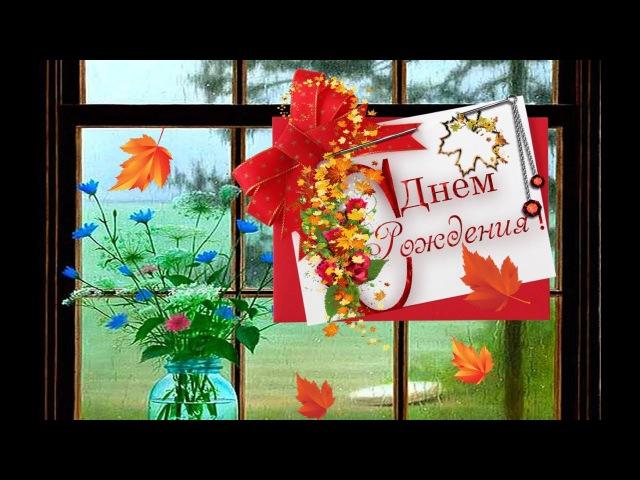 Осенний день рождение. С днём рождения! Поздравление.