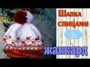 🍁Шапка спицами жаккардовым узором ЭКСПРЕСС МК 🍁 Knitting hat jacquard pattern EXPRESS MK