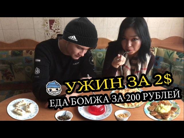 УЖИН ЗА 3$ / Еда бомжа за 200 рублей (1000 тенге)