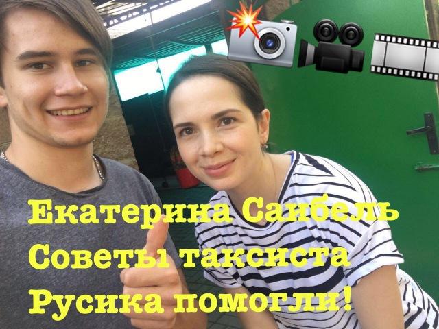 Екатерина Сайбель, динозавр, советы таксиста Русика помогают против ГАИшников!
